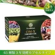 生酵素OM-X